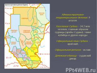 Административно-территориальное деление: 9 штатов. Население Судана – 34.2 млн ч