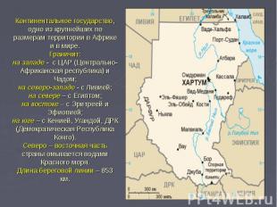 Континентальное государство, одно из крупнейших по размерам территории в Африке