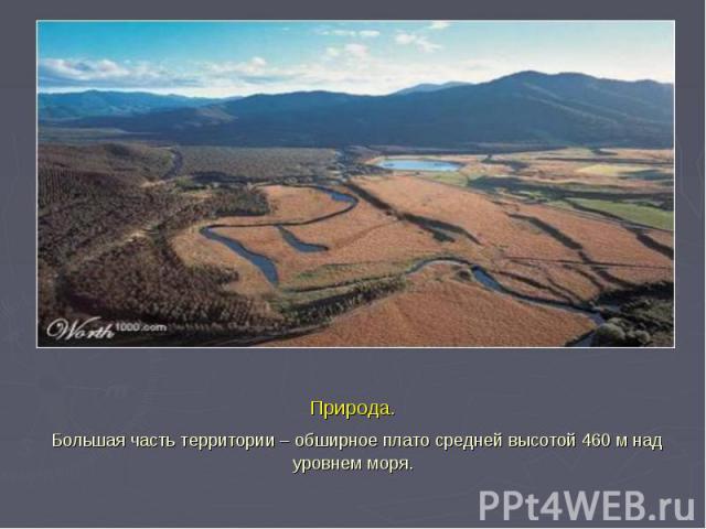 Природа. Большая часть территории – обширное плато средней высотой 460 м над уровнем моря.