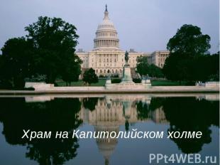 Храм на Капитолийском холме