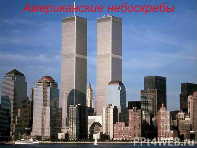 Американские небоскребы