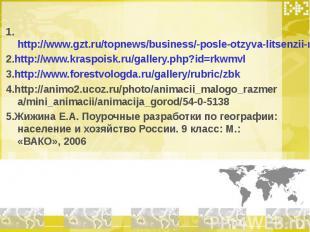 1.http://www.gzt.ru/topnews/business/-posle-otzyva-litsenzii-mezhprombanka-pugac