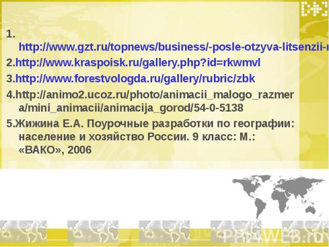 1.http://www.gzt.ru/topnews/business/-posle-otzyva-litsenzii-mezhprombanka-pugachevu-/328169.html 2.http://www.kraspoisk.ru/gallery.php?id=rkwmvl 3.http://www.forestvologda.ru/gallery/rubric/zbk 4.http://animo2.ucoz.ru/photo/animacii_malogo_razmera/…