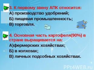 3. К первому звену АПК относится: А) производство удобрений; Б) пищевая промышле