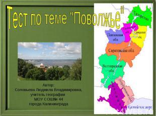 Автор: Соловьева Людмила Владимировна, учитель географии МОУ СОШ№ 44 города Кали
