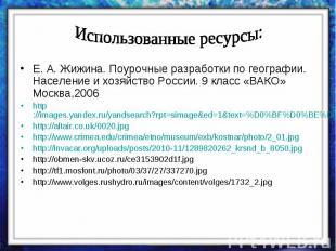 Е. А. Жижина. Поурочные разработки по географии. Население и хозяйство России. 9