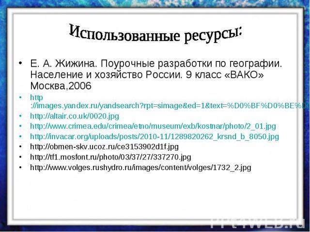 Е. А. Жижина. Поурочные разработки по географии. Население и хозяйство России. 9 класс «ВАКО» Москва,2006 http://images.yandex.ru/yandsearch?rpt=simage&ed=1&text=%D0%BF%D0%BE%D0%B2%D0%BE%D0%BB%D0%B6%D1%8C%D0%B5%20%D1%84%D0%BE%D1%82%D0%BE&…
