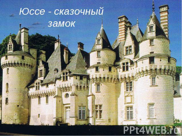 Юссе - сказочный замок