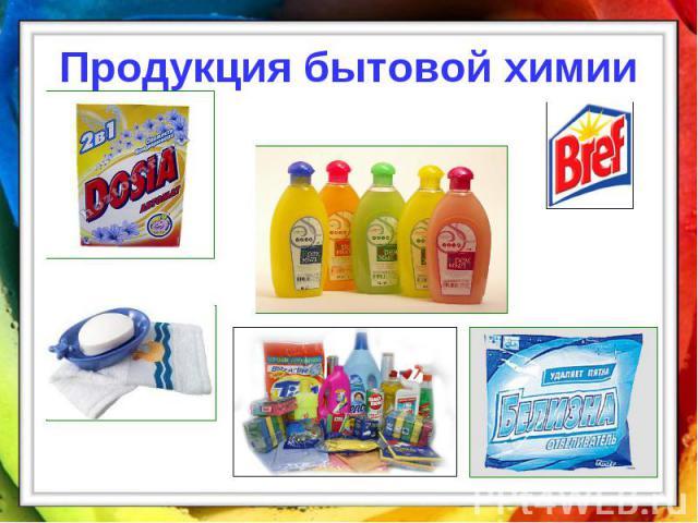 Продукция бытовой химии