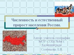 Численность и естественный прирост населения России. Автор: учитель географии МО