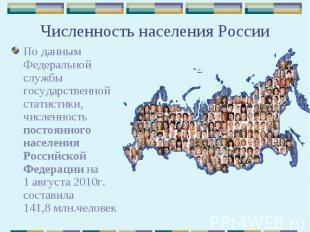 Численность населения России По данным Федеральной службы государственной статис