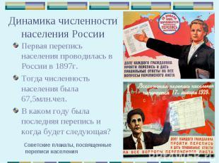Динамика численности населения России Первая перепись населения проводилась в Ро
