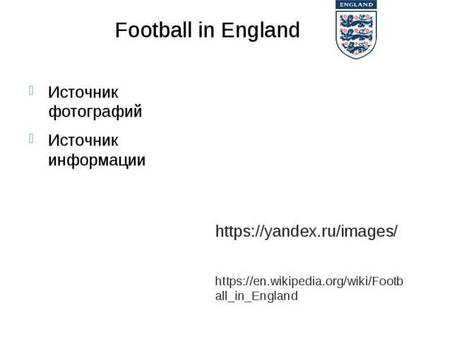 Football in England Источник фотографий Источник информации