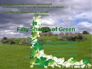 Fifty Shades of Green Савинова Лариса Михайловна учитель английского языка ГБОУ