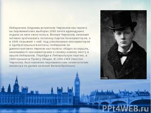 Избиратели Олдхэма встретили Черчилля как героя и на парламентских выборах 1900