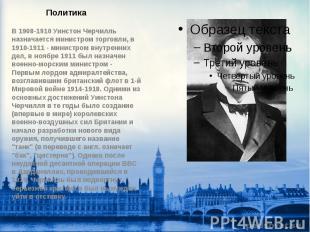 Политика В 1908-1910 Уинстон Черчилль назначается министром торговли, в 1910-191