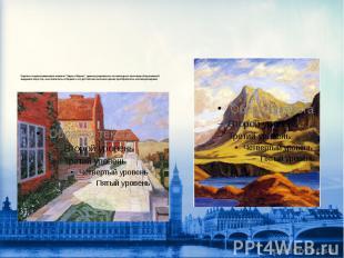 """Картины подписывавшиеся именем """"Чарльз Морин"""", демонстрировались на еж"""