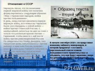 Отношение к СССР Черчилль писал, что по окончании первой мировой войны его полит