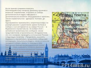 Было принято решение помогать белогвардейскому генералу Деникину оружием и военн