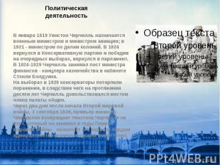 Политическая деятельность В январе 1919 Уинстон Черчилль назначается военным мин