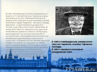 В 1951 консерваторы вновь возвращаются к власти и 77-летний Уинстон Черчилль вно