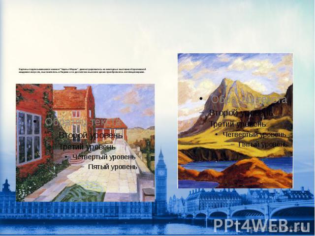 """Картины подписывавшиеся именем """"Чарльз Морин"""", демонстрировались на ежегодных выставках Королевской академии искусств, выставлялись в Париже и по достаточно высоким ценам приобретались коллекционерами."""