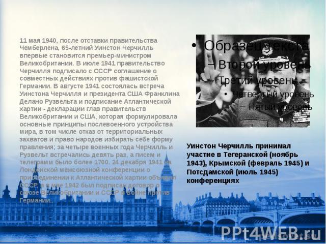 11 мая 1940, после отставки правительства Чемберлена, 65-летний Уинстон Черчилль впервые становится премьер-министром Великобритании. В июле 1941 правительство Черчилля подписало с СССР соглашение о совместных действиях против фашистской Германии. В…
