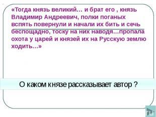 «Тогда князь великий… и брат его , князь Владимир Андреевич, полки поганых вспят