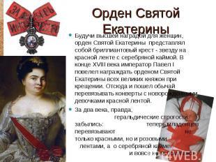 Будучи высшей наградой для женщин, орден Святой Екатерины представлял собой брил