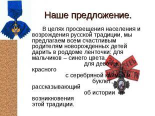 В целях просвещения населения и возрождения русской традиции, мы предлагаем всем