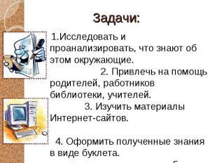1.Исследовать и проанализировать, что знают об этом окружающие. 2. Привлечь на п