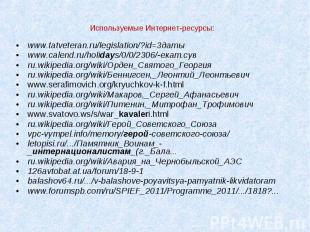 Используемые Интернет-ресурсы: Используемые Интернет-ресурсы: www.tatveteran.ru/