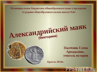 Александрийский маяк (Викторина) Муниципальное бюджетное общеобразовательное учр
