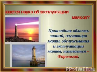 Как называется наука об эксплуатации маяков? Прикладная область знаний, изучающа