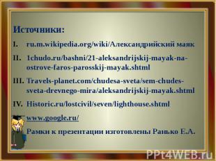 Источники: ru.m.wikipedia.org/wiki/Александрийский маяк 1chudo.ru/bashni/21-alek