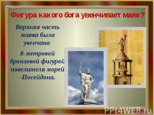 Фигура какого бога увенчивает маяк? Верхняя часть маяка была увенчана 8-метровой