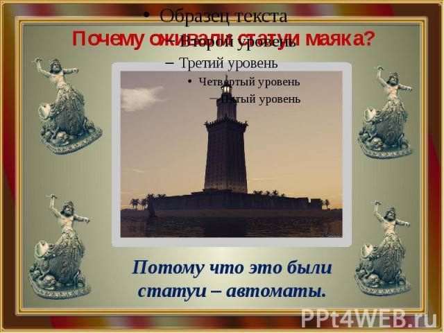 Почему оживали статуи маяка?