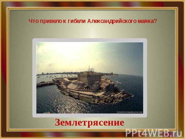 Что привело к гибели Александрийского маяка?