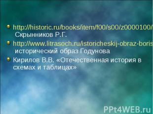 http://historic.ru/books/item/f00/s00/z0000100/st002.shtml Скрынников Р.Г. http: