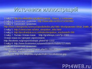 Источники иллюстраций Слайд 2. http://ru.wikipedia.org/wiki/Нахимов,_Павел_Степа