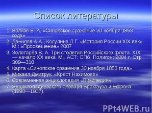 Список литературы 1. Волков В. А. «Синопское сражение 30 ноября 1853 года» 2. Да
