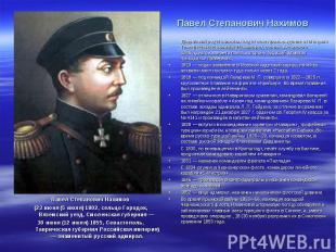 Павел Степанович Нахимов Павел Степанович Нахимов (23 июня (5 июля) 1802, сельцо
