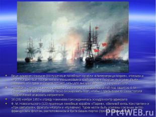 Вице-адмирал Нахимов (84-пушечные линейные корабли «Императрица Мария», «Чесма»