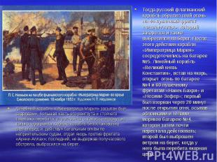 Линейный корабль «Императрица Мария» засыпан был снарядами, большая часть его ра