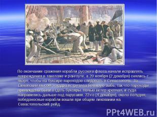 По окончании сражения корабли русского флота начали исправлять повреждения в так
