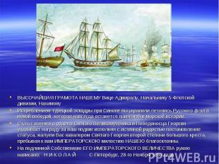 ВЫСОЧАЙШАЯ ГРАМОТА НАШЕМУ Вице-Адмиралу, Начальнику 5-Флотской дивизии, Нахимову