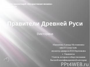 Правители Древней Руси Викторина Маннапова Хамида Муллаяновна МБОУ СОШ №86 им.ко