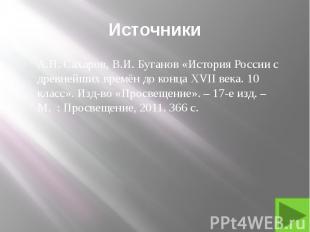 Источники А.Н. Сахаров, В.И. Буганов «История России с древнейших времён до конц