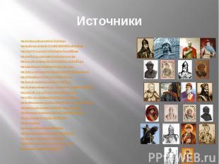 Источники http://kremlion.ru/files/praviteli/1227126128.jpg http://img15.nnm.me/