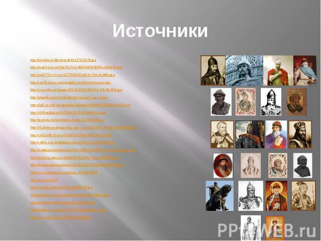 Источники http://kremlion.ru/files/praviteli/1227126128.jpg http://img15.nnm.me/8/a/3/b/7/c3effd025a650f3965ce66def30.jpg http://cs417724.vk.me/v417724528/2d1b/twTnmwhJBEg.jpg http://ege59.ru/wp-content/gallery/obshhee/monomax.jpg http://www.ridus.r…